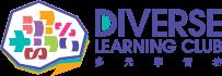 多元學習坊 Diverse Learning Club